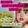 Не допустим строительства мусоросжигательного завода в Ясенево
